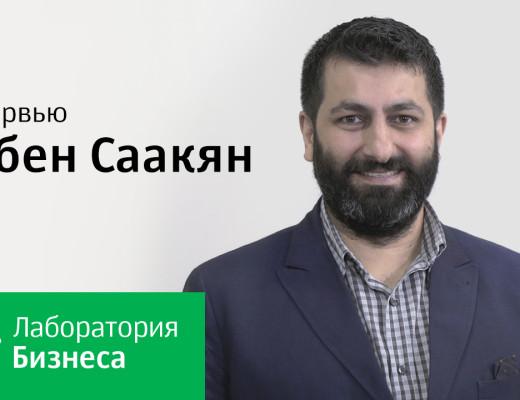 Лаборатория бизнеса: Рубен Саакян
