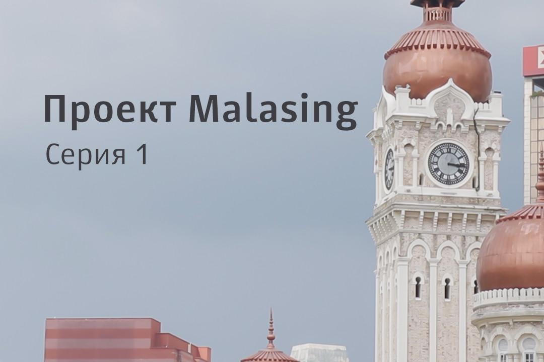 Маласинг - Лаборатория бизнеса в Малайзии и Сингапуре. Серия 1