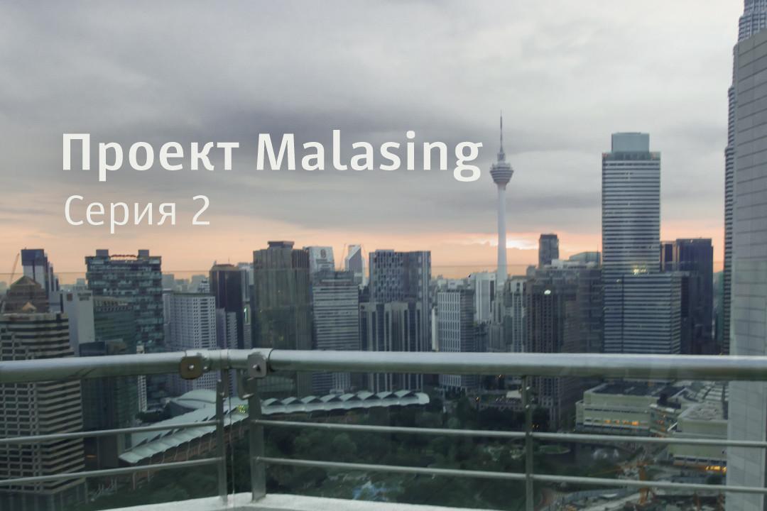Маласинг, серия 2