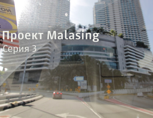 Malasing - 3