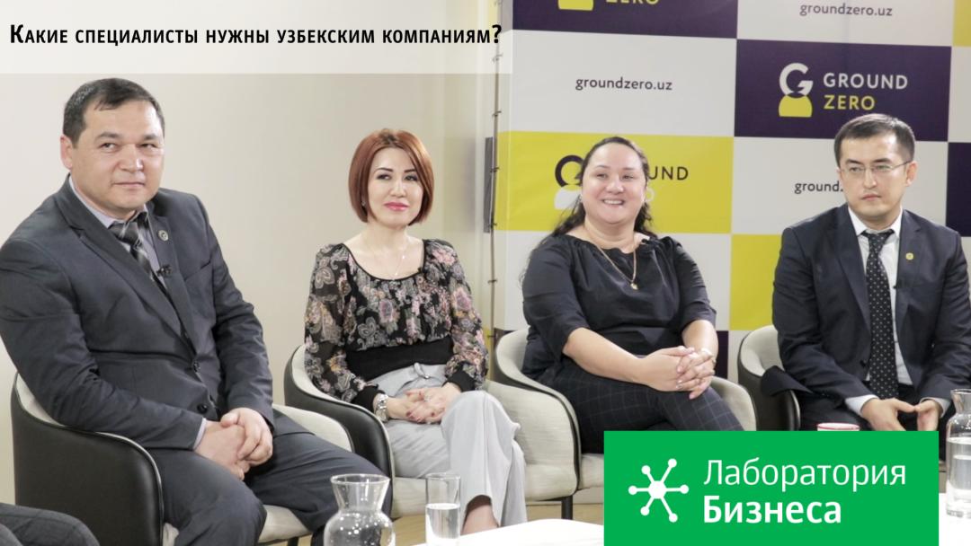 Обсуждение проблем системы образования в Узбекистане